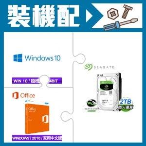 希捷 2TB 硬碟+Win10 64bit 隨機版+Office 2016 家用中文版