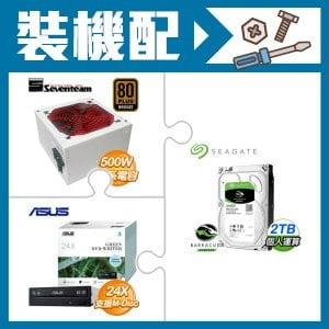 希捷 2TB 硬碟+七盟 500W 電源供應器+華碩燒錄機