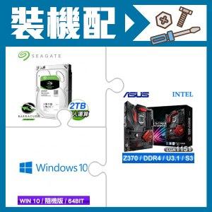華碩Z370-H主機板+希捷 2TB 硬碟+Win 10 64bit 含DVD