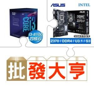 ☆批購自動送好禮★ i3-8100/3.6G/4C4T/6M盒 LGA1151處理器(X3)+華碩 PRIME Z370-P LGA1151主機板(X3) ★送希捷 新梭魚 1TB 硬碟