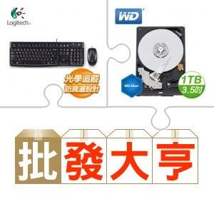 ☆批購自動送好禮★ 羅技 MK120 鍵鼠組(X10)+WD 藍標 1TB 硬碟(X5) ★送C Win 10 64bit 含DVD