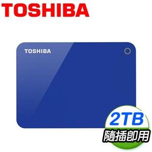 Toshiba 東芝 先進碟 V9 2TB USB3.0 2.5吋外接硬碟《藍》