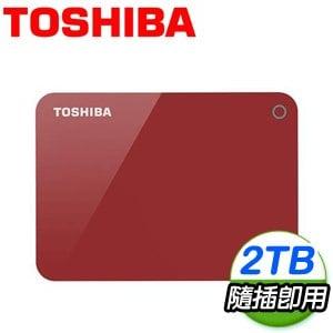 Toshiba 東芝 先進碟 V9 2TB USB3.0 2.5吋外接硬碟《紅》