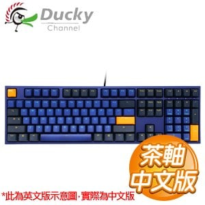 Ducky 創傑 One 2 Horizon 地平線 茶軸 無背光PBT機械式鍵盤《中文版》