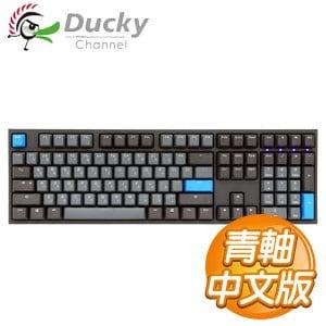 Ducky 創傑 One 2 Skyline 天際線 青軸 無背光PBT機械式鍵盤《中文版》