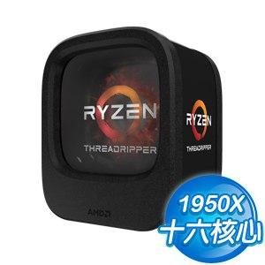 AMD Ryzen TR 1950X 十六核心處理器《3.4GHz/32M》