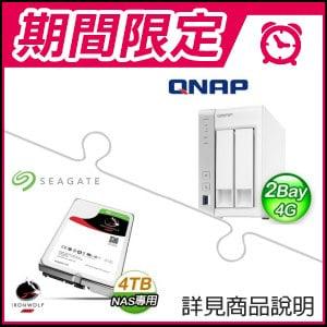 QNAP TS-231P2-4G NAS + 希捷 那嘶狼 4TB NAS專用碟 * 2 ★送QNAP NAS全攻略