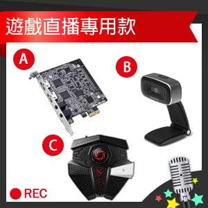 《直播套餐》遊戲直播專用款(圓剛 C985擷取卡+攝影機PW310+抗噪麥克風GM310)