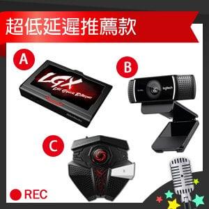 《直播套餐》超低延遲推薦款(圓剛遊戲擷取盒GC550+羅技 C922 PRO STREAM網路攝影機+抗噪麥克風GM310)