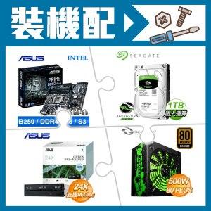 華碩B250M-A主機板+希捷1TB硬碟+燒錄機+500W電源供應器