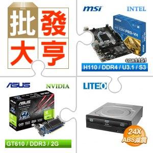 ☆批購自動送好禮★ 微星 H110M PRO-VH LGA1151主機板(X3)+華碩 GT610-SL-2GD3-L 顯示卡(X3)+LiteOn iHAS324黑 24XSATA燒錄機(X3) ★送WD 1TB 3.5吋硬碟《藍標》