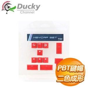 Ducky 創傑 11鍵 PBT二色 鍵帽組《紅》