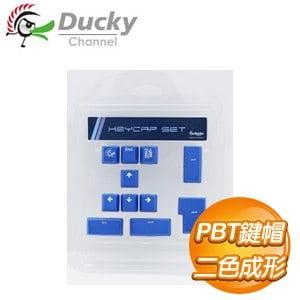 Ducky 創傑 11鍵 PBT二色 鍵帽組《藍》