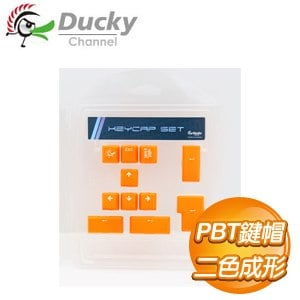 Ducky 創傑 11鍵 PBT二色 鍵帽組《黃》
