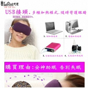 Lepont USB定時草本香薰蒸氣眼罩-灰