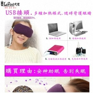 Lepont USB定時草本香薰蒸氣眼罩-紫