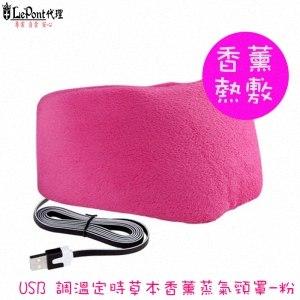 Lepont USB調溫定時草本香薰蒸氣頸罩-粉
