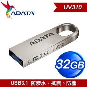 ADATA 威剛 UV310 32G USB3.1 隨身碟