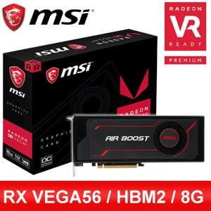 MSI 微星 RX Vega 56 Air Boost 8G OC 顯示卡《原廠三年保固》