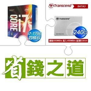 ☆自動省★ i7-7700/3.6G/8M盒 LGA1151處理器(X4)+創見 220S 240G 7mm S3 SSD