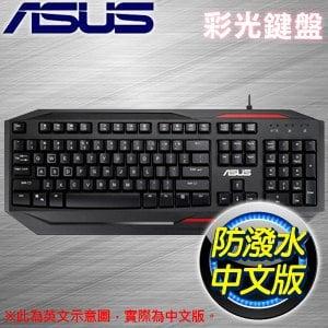 ASUS 華碩 GK100 中文薄膜式鍵盤