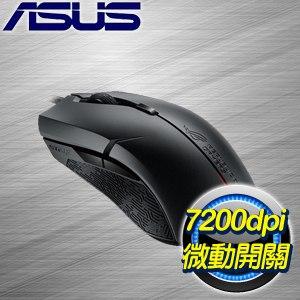 ASUS 華碩 ROG STRIX EVOLVE 光學電競鼠
