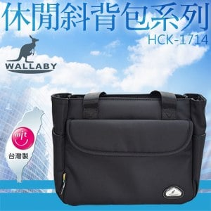 WALLABY 袋鼠牌 MIT 休閒側背包 HCK-1714