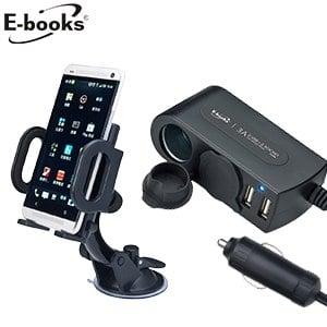 《車用小物超值組》E-books N8 180度調節手機萬用車架+B22 車用兩孔擴充+3.1A兩孔USB帶線充電器附防塵蓋