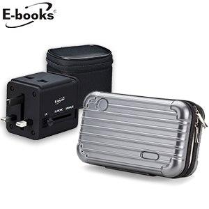 《輕鬆旅行必備組》E-books U5 大容量旅行防震收納包《鐵灰》+B27雙孔USB萬國轉接頭充電器-贈收納包