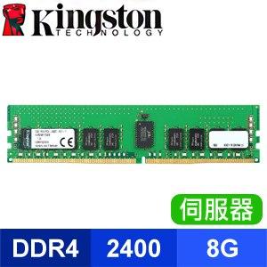 Kingston 金士頓 DDR4-2400 8G ECC REG 伺服器記憶體(KVR24R17S4/8)
