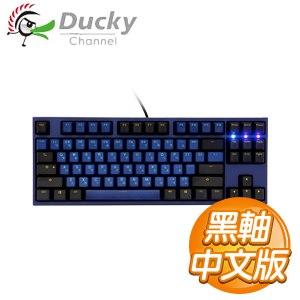 Ducky 創傑 One 2 80% Horizon 地平線 黑軸 無背光PBT機械式鍵盤《中文版》
