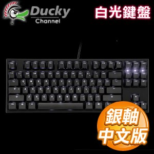Ducky 創傑 One 2 80% 銀軸 白光PBT二色鍵帽機械式鍵盤《中文版》