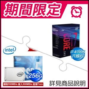 ☆期間限定★ i7-8700K處理器+Intel 545s 256G SATA3 2.5吋 SSD固態硬碟《平輸彩盒裝》