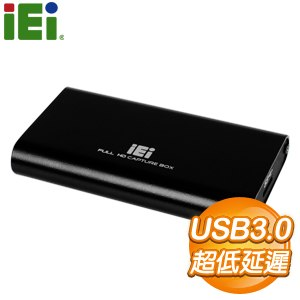 IEI HDB-301R 多功能高清影音擷取盒