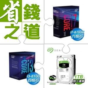 ☆自動省★ i7-8700K處理器+i3-8100處理器+希捷 新梭魚 1TB/7200 ST1000DM010硬碟(x2)