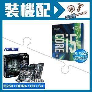 i5-7400處理器+華碩 PRIME B250M-A 主機板 ★送USB鍵鼠組