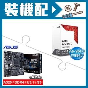 AMD APU A8-9600+華碩A320M主機板 ★送McAfee AntiVirus Plus