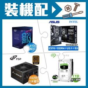 i3-8100+華碩Z370主機板+550W電源供應器+1TB 硬碟