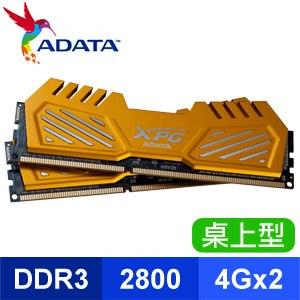 ADATA 威剛 XPG V2 DDR3-2800 4G*2 桌上型記憶體《金色散熱片》
