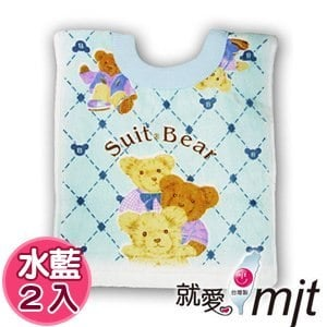【微笑MIT】舒特 熊絨面印花圍兜 WPR-750(水藍/2入)