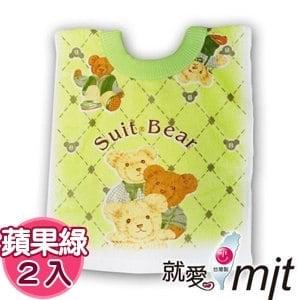 【微笑MIT】舒特 熊絨面印花圍兜 WPR-750(蘋果綠/2入)