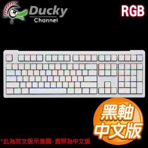 Ducky 創傑 Shine 6 白金版 黑軸 RGB PBT二色透光機械式鍵盤《中文版》