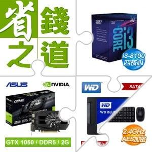 i3-8100+華碩1050顯示卡+WD 250G SSD+羅技無線鍵鼠組