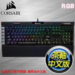 CORSAIR 海盜船 K95 PLATINUM 茶軸 RGB 機械式鍵盤《中文版》