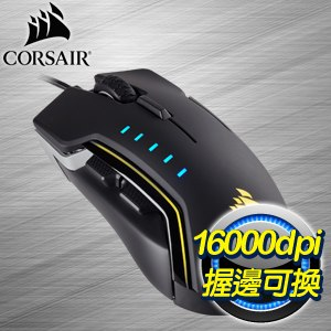 Corsair 海盜船 Glaive RGB 電競光學滑鼠《黑銀》