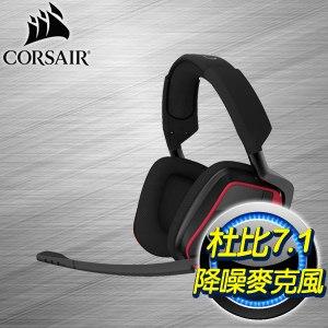 Corsair 海盜船 Void Pro USB 7.1聲道電競耳麥《紅》