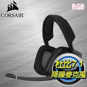 Corsair 海盜船 Void Pro RGB 無線7.1聲道電競耳麥《碳黑》