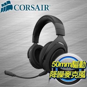 Corsair 海盜船 HS50 Stereo 立體聲電競耳麥《黑》