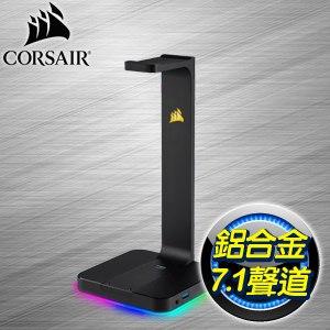 Corsair 海盜船 ST100 RGB 高階多 電競耳機架 支援7.1聲道