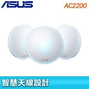 ASUS 華碩 Lyra AC2200三頻Wi-Fi網狀網絡多路由系統(三台一組)